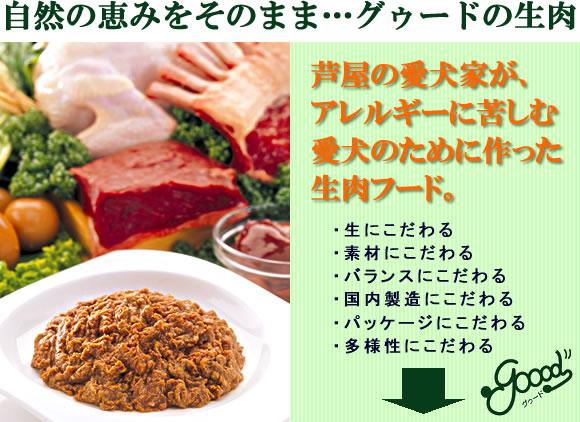 ドッグフード 生肉